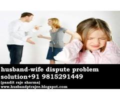 HUSBAND wife dispute problem  specialist  +919815291449rajasthan